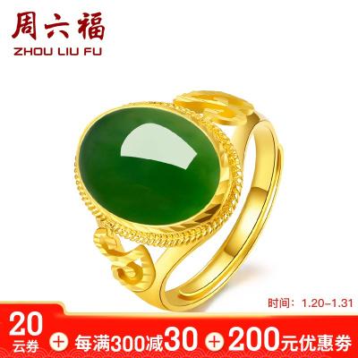 周六福(ZHOULIUFU)珠宝足金镶嵌和田玉碧玉戒指女 金镶玉戒指 AAYB012692