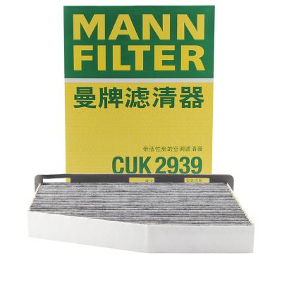 曼牌(MANNFILTER)活性炭空調濾清器CUK2939(CC/邁騰/速騰/高爾夫/帕薩特/途安/途觀)