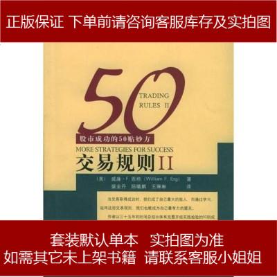 交易規則 恩格 東北財經大學出版社 9787810445061