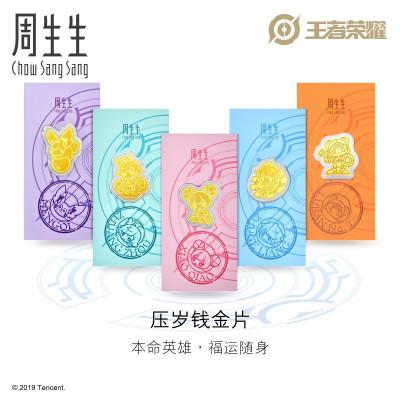 周生生(CHOW SANG SANG)壓歲錢王者榮耀莊周/夢奇/諸葛亮/小喬/魯班七號金片手機貼