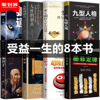 8冊受益一生的五本書 鬼谷子+墨菲定律正版書原著全套人性的弱點卡耐基羊皮卷厚黑學全集勵志書籍  書排行榜莫非 狼道方