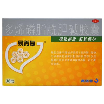 易善復多烯磷脂酰膽堿膠囊36粒護肝脂肪肝肝炎酒精肝
