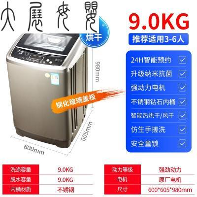 7.5KG洗衣機全自動家用波輪小型洗脫一體宿舍租房風干冼衣機 9.0kg全自動熱烘干升級款