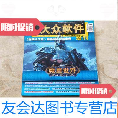 【二手9成新】大眾軟件增刊巫妖王之怒-2009賀歲版 9781300197098
