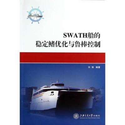 SWATH船的稳定鳍优化与鲁棒控制