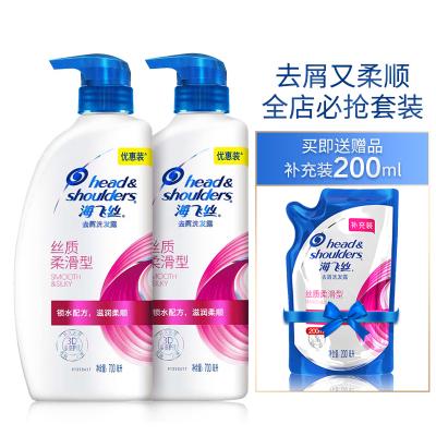 海飞丝洗发水套装丝质柔滑700ml*2送补充装200ml 持久去屑止痒清爽柔润 男士女士通用 清香型