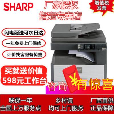 夏普(SHARP) AR-2048NV復印機 2048系列復合機 雙面黑白打印 復印 彩色掃描 復合機 網絡 雙面輸稿器 單紙盒 打印機 一體機 復合機