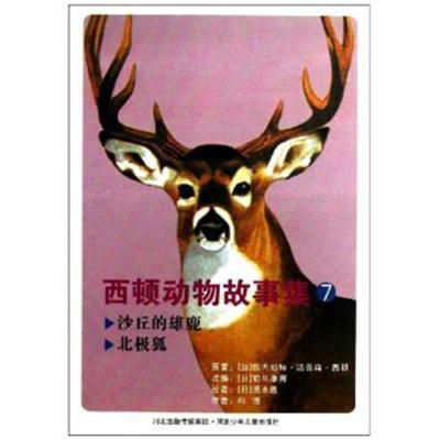 正版書籍 西頓動物故事集7 9787537655583 河北少年兒童出版社