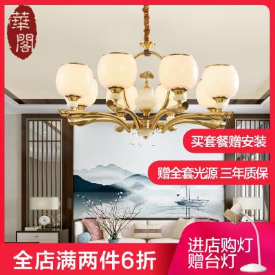 華閣 現代中式中式燈客廳吊燈新中式餐廳吊燈全銅系列臥室酒店別墅吊燈燈具D6085