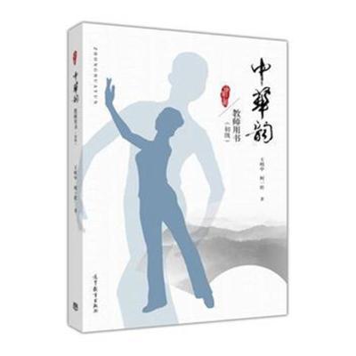 全新正版 中華韻 教師用書(初級)