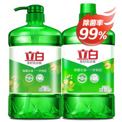立白茶籽洗潔精雙瓶省心裝1.45kg*2 健康除菌達99% 輕松去油
