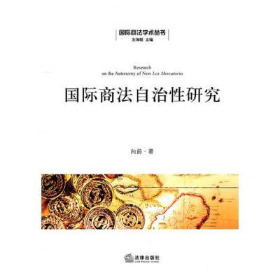 國際商法自治性研究