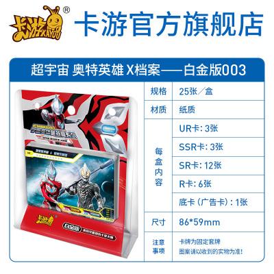 欧布赛罗捷德奥特曼卡片收藏册玩具闪卡金卡怪兽游戏卡牌全套中文新版 捷德奥特曼白金版