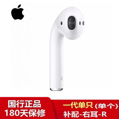 【二手99成新】蘋果(Apple) AirPods 藍牙無線耳機單只丟失補配 airpods一代 單右耳