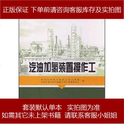 汽油加氫裝置操作工 中國石油化工集團公司人事部 編 9787802295780