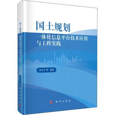 国土规划一体化信息平台技术应用与工程实践 苏乐平 等 著 生活 文轩网