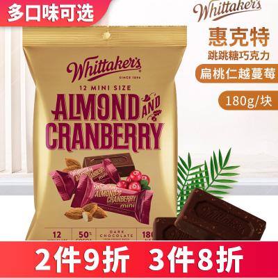 Whittakers惠特克扁桃仁蔓越莓黑巧克力180g袋裝新西蘭進口糖果巧克力零食