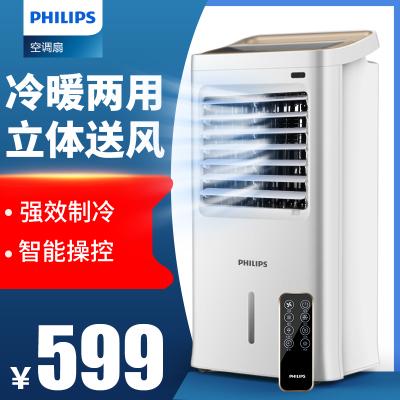 飛利浦Philips空調扇冷暖兩用冷風扇家用冷暖風機制冷機小空調冷風機水冷空調扇負離子室溫顯示四大冰晶ACR3142N