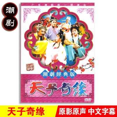 正版經典傳統潮州戲劇戲曲天子奇緣DVD潮劇名家光盤碟片視頻