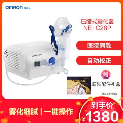 歐姆龍(OMRON)霧化器 C28P 壓縮式霧化機 醫用家用嬰兒兒童成人 霧化儀面罩