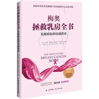 梅奧拯救乳房全書