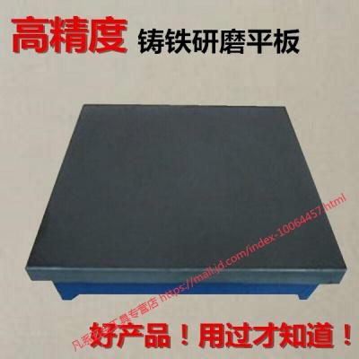 定做 鑄鐵研磨平板 200mm1500mm機床工具平臺鑄鐵檢驗劃線測量工作臺.ZF