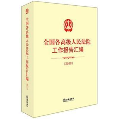 全新正版 全國各高級人民法院工作報告匯編(2018)
