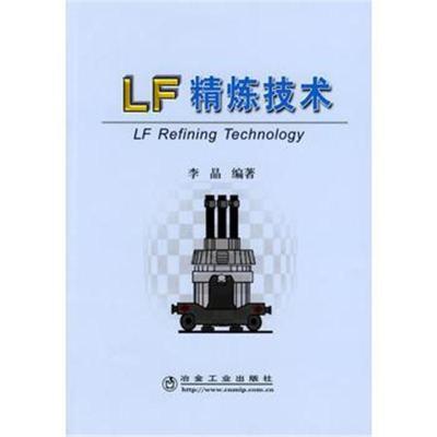 全新正版 LF 精炼技术李晶