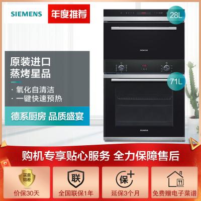 西门子蒸烤两件套CD543KBT1W嵌入式电蒸箱 28L+71升烤箱HB234ABS0W不锈钢管热风循环烘焙