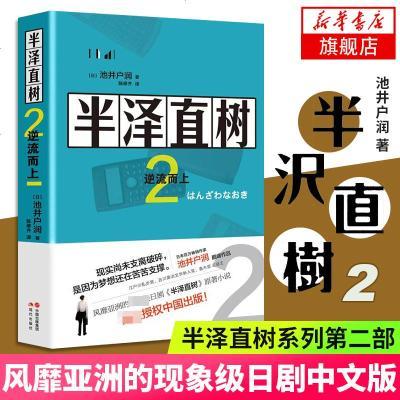 半泽直树2 逆流而上 日本半泽直树电视剧原著小说第二部 池井户润 著 还原电视剧 职场中人的书 以日本银行为背景的长