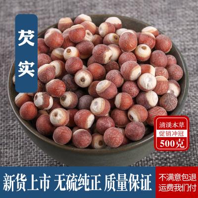 芡實干貨500g特級新鮮肇慶散裝農家自產紅皮實仁整粒雞頭米