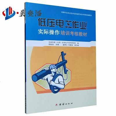 低压电工作业实际操作培训考核教材 特种作业安全技术实际操作培训考核统编教材 高压电工作业