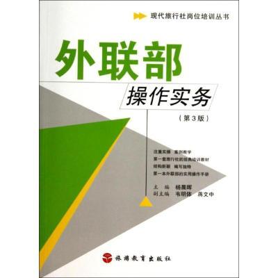 外聯部操作實務(D3版)