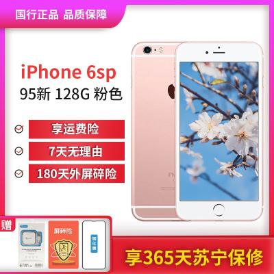 【二手95新】Apple/蘋果iPhone 6s Plus 128GB 玫瑰金 蘋果6sp 國行正品 全網通4G二手手機