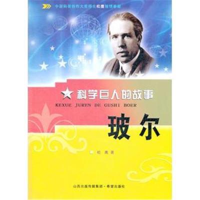 全新正版 科學巨人的故事 玻爾