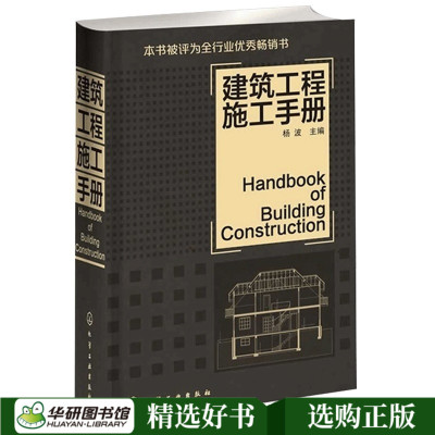 建筑书籍建筑工程施工手册建筑基本施工方法要点建筑施工员技术手册自学建筑管理教程书籍建筑设计规范土木工程材料_IrLMT7