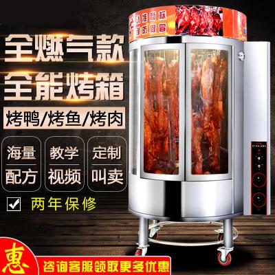 商用850全燃氣烤鴨爐旋轉納麗雅(Naliya)烤鴨箱煤氣烤鴨機雙層烤魚烤鴨機器 2盤