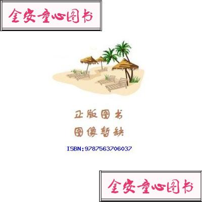 【单册】正版内蒙原的民俗与旅游(内蒙卷)
