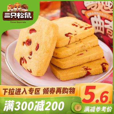 滿300減180【三只松鼠蔓越莓曲奇餅 100g】餅干曲奇零食早餐甜餅干