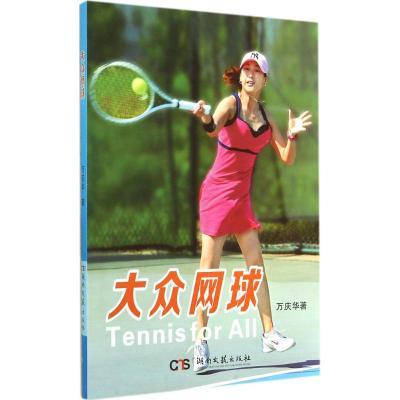 大眾網球 體育 萬慶華 著 新華正版