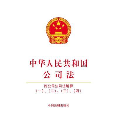 中華人民共和國公司法:附公司法司法解釋(一)、(二)、(三)、(四)