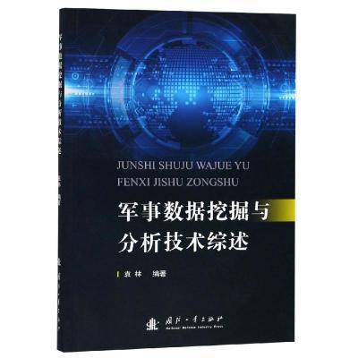 正版 军事数据挖掘与分析技术综述 袁林 国防工业出版社 9787118116526 书籍