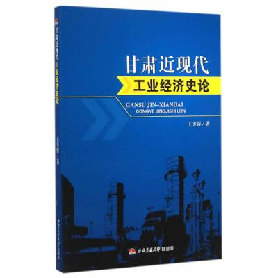 甘肅近現代工業經濟史論