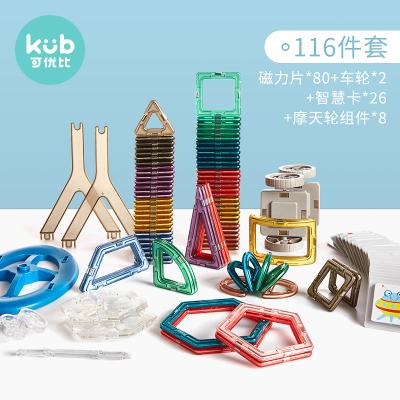 可優比(KUB)磁力片磁力積木2歲寶寶磁性磁鐵女孩兒童男孩益智拼裝玩具 116件套