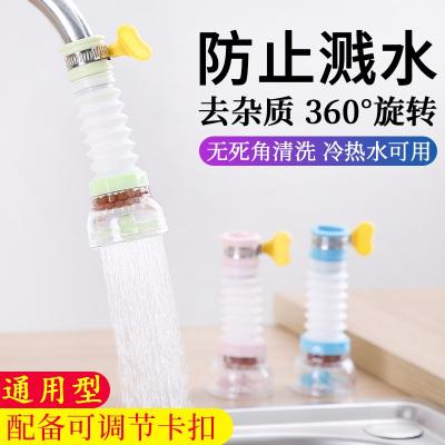 360度旋轉水龍頭廚房延長水龍頭防濺水噴頭帶過濾器花灑凈水器節水 清迅