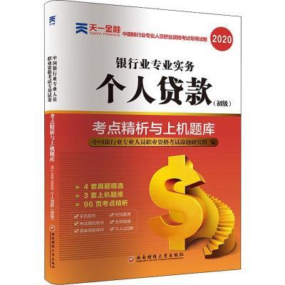 天一金融 銀行業專業實務 個人貸款(初級) 2020 中國銀行業專業人員職業資格考試命題研究組 編 經管、勵志 文軒網