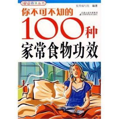 正版書籍 你不可不知的100種家常食物功效 97875345741 江蘇科學技術出版社