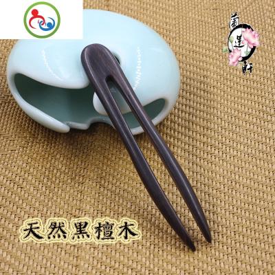 樸素U型黑檀木發簪古典發釵盤發配飾民族風盤頭發飾飾品免費刻字 JING PING