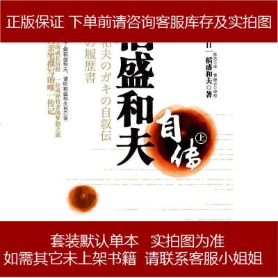 稻盛和夫自傳 [日]稻盛和夫 華文出版社 9787507531480