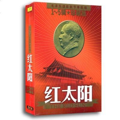 1010 正版 红太阳 经典老歌 战争歌曲民歌红歌汽车载cd碟片